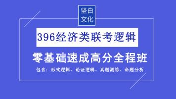 2021考研396经济类联考零基础速成逻辑高分提升全程班