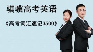 【停售】20小时速记高考英语词汇速记3500
