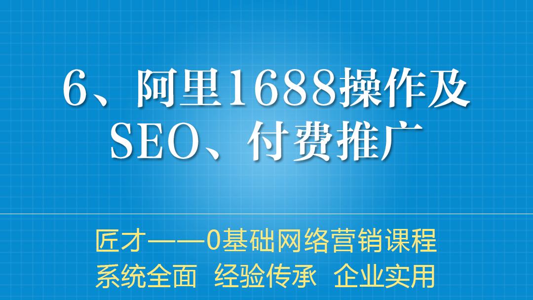 【匠才0基础网络营销课程系列】6、阿里1688操作及SEO、付费推广