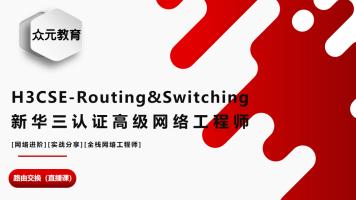 【H3CSE】路由交换 新华三认证网络工程师 直播课 理论+项目实战