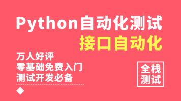 Python3接口自动化测试(九八课学院)