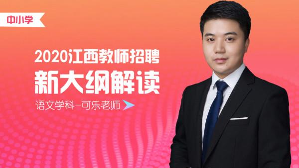2020江西教师招聘中小学语文学科新大纲解读
