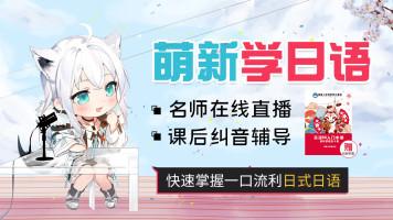 【萌新日语训练营】从零基础快速掌握一口流利日语