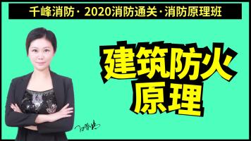 千峰消防课 2020年课程4建筑防火原理精讲与串讲