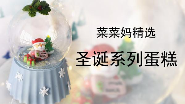 圣诞系列蛋糕【菜菜妈精选】