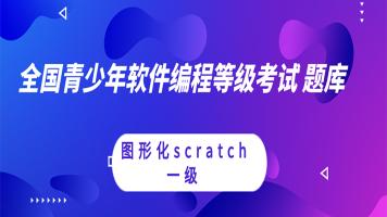 青少年软件编程等级考试(图形化scratch 一级)题库