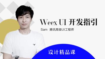 设计精品课-Weex UI 开发指引