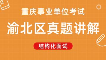 渝北区事业单位面试《考情分析与真题讲解》