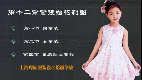 上海玲湘服装结构设计-童装结构设计