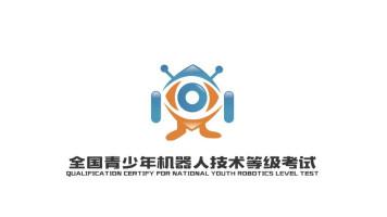 全国青少年机器人技术等级考试(一级题库)