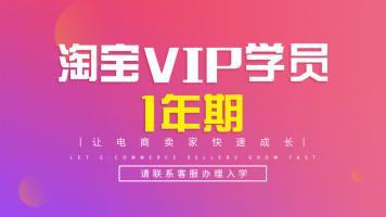 【齐论教育】VIP付款链接,淘宝电商店铺运营直通车爆款流量暴涨
