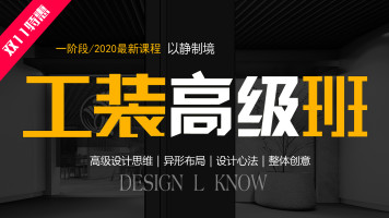 一阶段|工装方案设计实战|异形布局难点|逻辑思维|设计心法