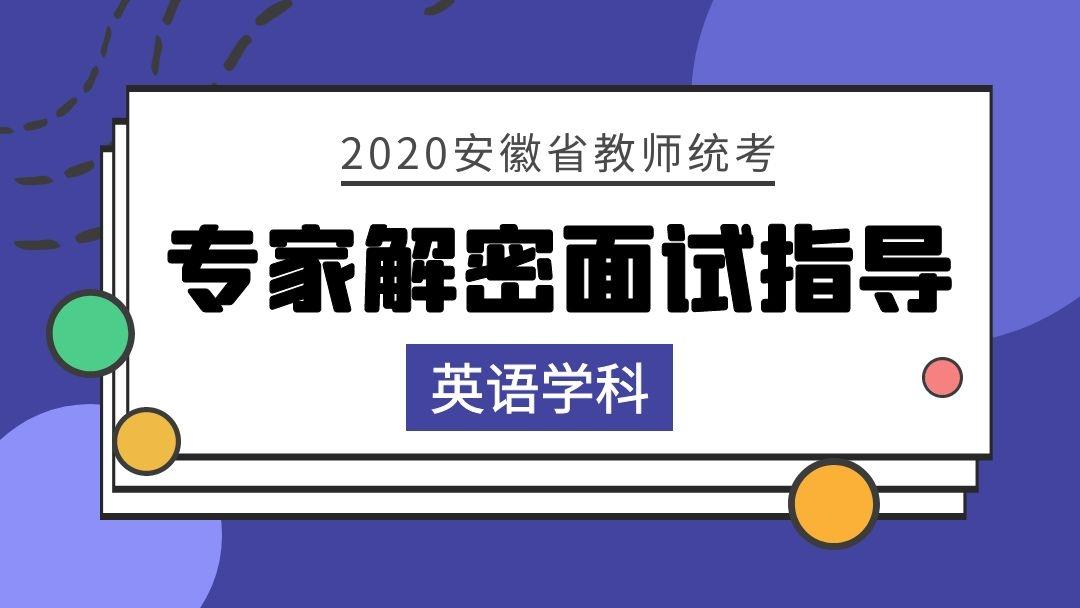 2020安徽省教师统考-英语学科专家解密面试指导【师出教育】