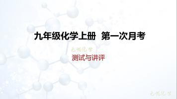 九年级化学上册 第一次月考 测试与讲评