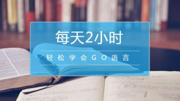GO语言零基础入门最佳教程