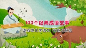 100个经典成语故事