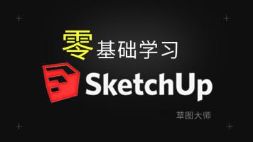 SketchUp基础教学必修课