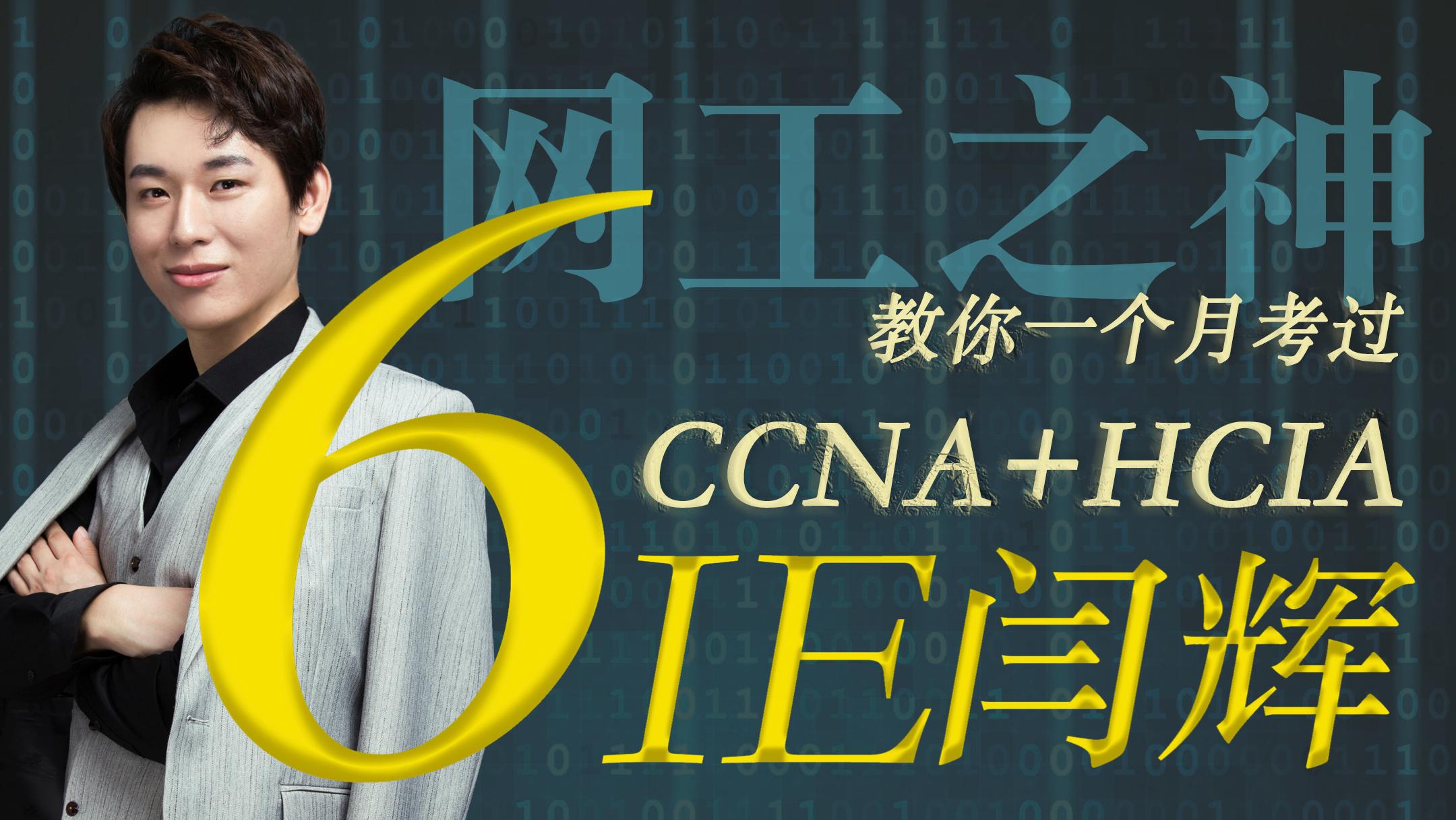 6IE闫辉 教你的HCIA+CCNA全套课程HCIP/CCNP/HCIE/CCIE