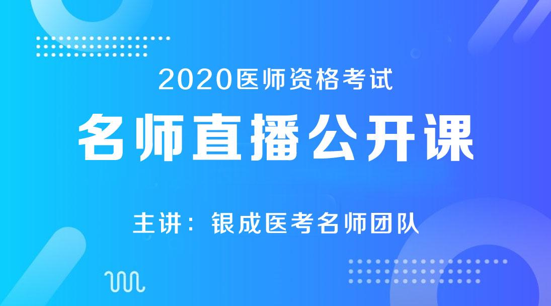 银成医考2020名师直播课