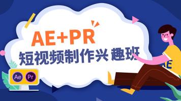 中创教育 AE+PR短视频剪辑兴趣班