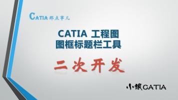 CATIA 图框标题栏VBA二次开发实例