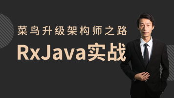 RxJava设计思想与高级实战技术