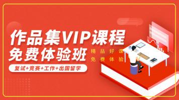 工业产品设计作品集VIP课程免费体验班【卓尔谟教育】