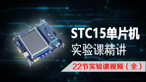 STC增强型8051单片机嵌入式实验课精讲(22个实验)