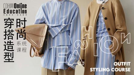 时尚穿搭造型系统课程