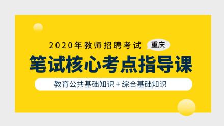 2020下重庆教师招聘考试-笔试核心考点指导课(综合+教育)