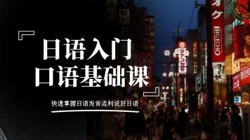 日语入门口语基础课