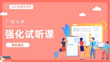 【2021教育学考研】广州大学学科语文强化试听课
