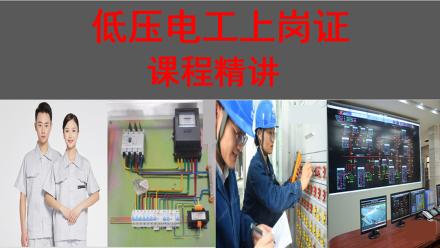 特种作业—低压电工上岗(操作)证课程精讲