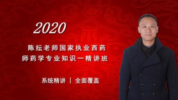2020国家执业西药师专业知识一精讲班
