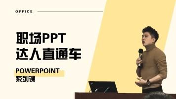5节PPT基础课