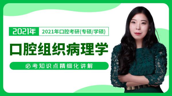 2021年口腔考研(学硕/专硕)口腔组织病理学