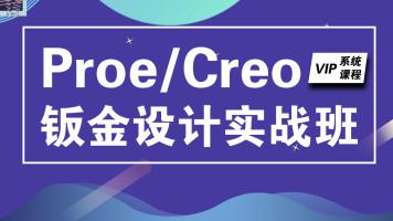 【鸿图学院】Creo钣金产品设计实战班