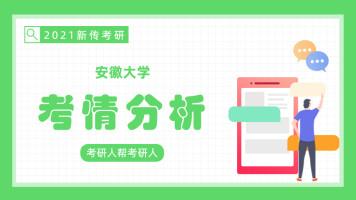 2021新传考研安徽大学考情分析课
