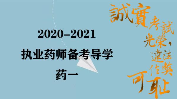 2020药师考试西药1备考导学