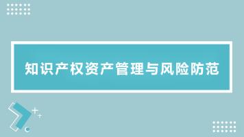 【IP风险管控】知识产权资产管理与风险防范