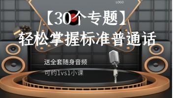 【30个专题】轻松掌握标准普通话(送全套音频、可约1vs1小课)
