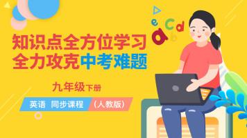 【九年级】【下册】英语同步课