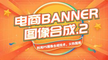 电商BANNER图像合成(二)