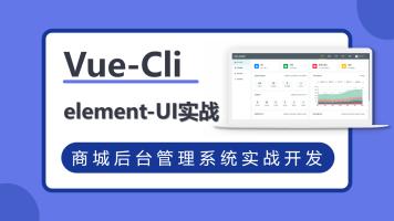 VueCli实战商城后台管理系统