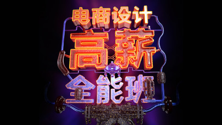 """51期全新2021""""设计新人""""【高薪全能班】"""