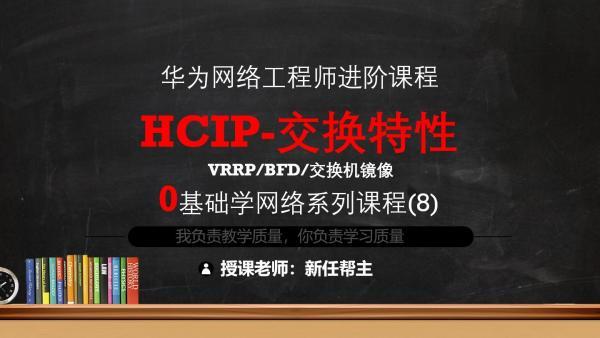 11年实战IE带你学习HCIP系列课程8-VRRP/BFD