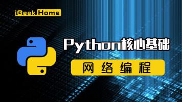 极客营-Python核心基础-网络编程