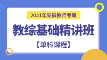 2021年安徽教师招聘考试-教育综合知识精讲班-师出网校