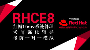 运维必考RHCSA-RHCE红帽8官方授权认证考试-考前辅导(含考试费)