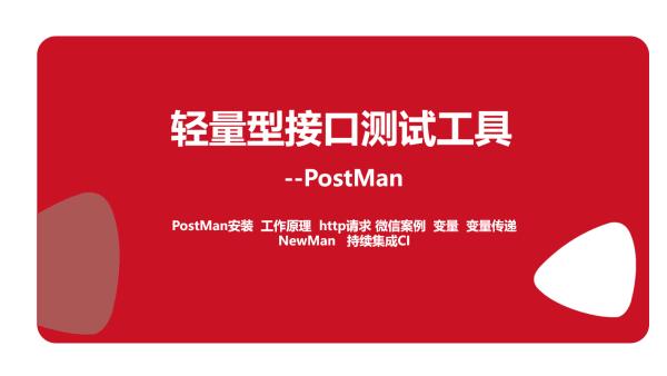 轻量型接口测试工具PostMan教程,PostMan安装、工作原理、http请求